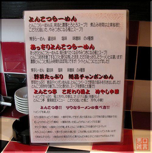 あっさり醤油とんこつ (1).jpg
