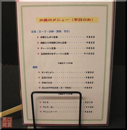 あんかけやきそば1 (1).jpg