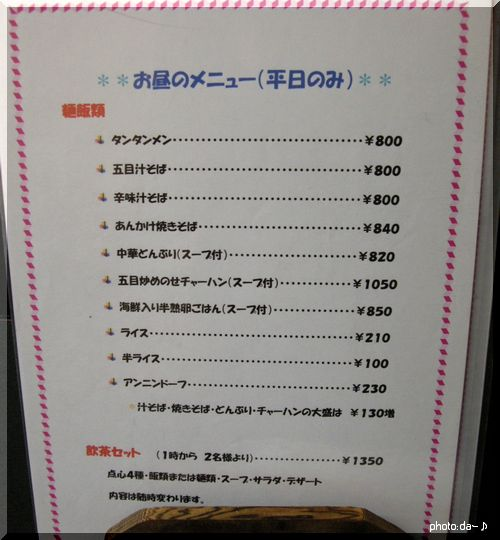 おかげさま汁そば (2).jpg