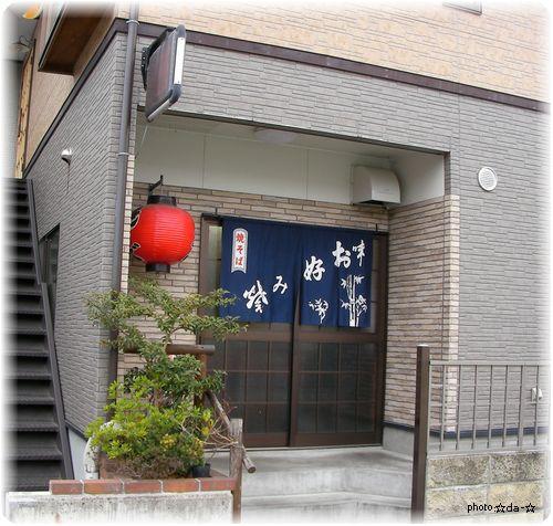 お好み田鶴 (7).jpg
