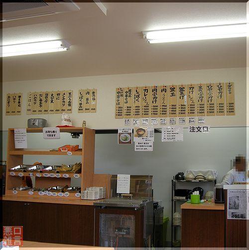 たも屋つけ麺 (1).jpg