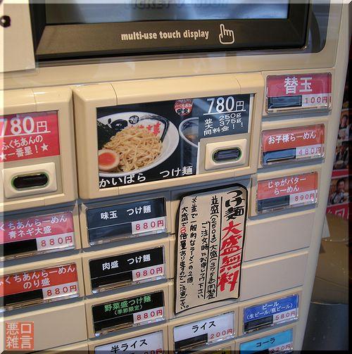つけ麺ふくちあん (1).jpg
