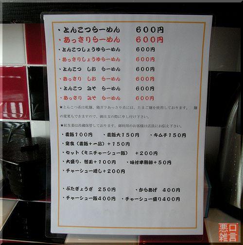とんこつ亭 (1).jpg