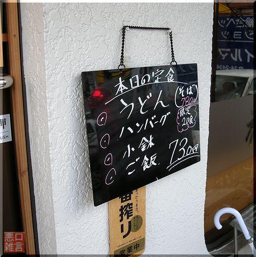 ふく屋蕎麦 (5).jpg