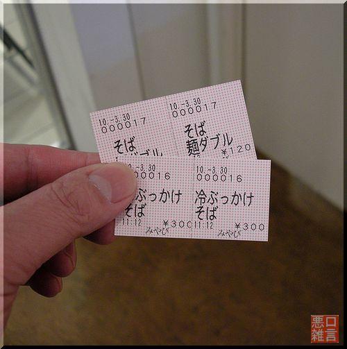 ぶっかけ蕎麦 (2).jpg