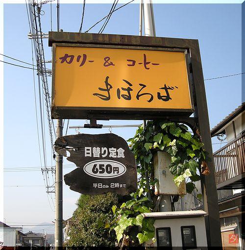 まほろば (8).jpg