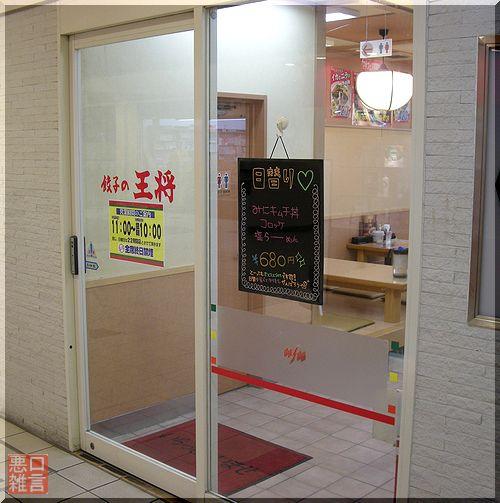 キムチ丼.jpg