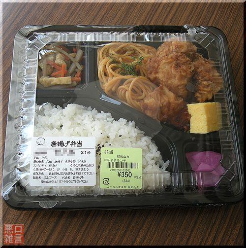 コーナン弁当 (2).jpg