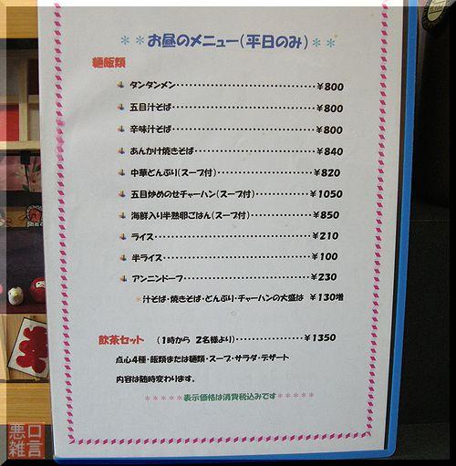 タンタン~おかげ (1).jpg