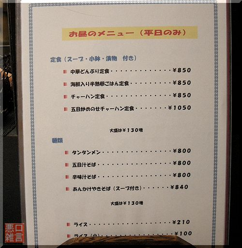 チャーハン定食.jpg