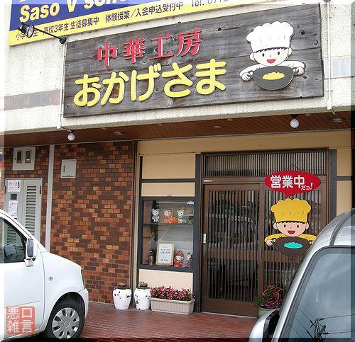 チャーハン定食 (16).jpg
