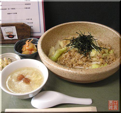 チャーハン定食 (7).jpg