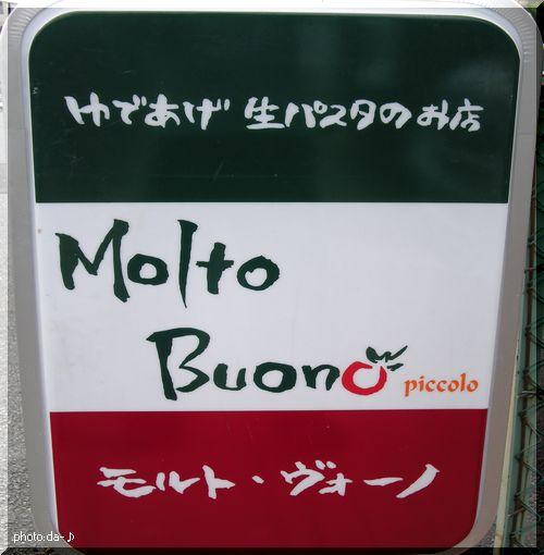 ヴォーノ (1).jpg