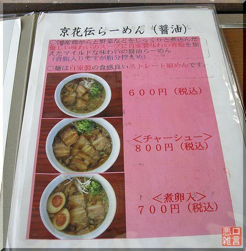 京花伝ラーメン (1).jpg