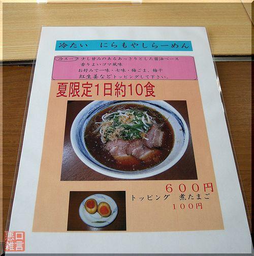 京花伝冷し (1).jpg
