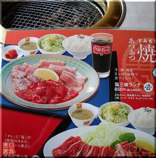塩三昧ランチ (1).jpg