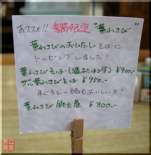 大江鬼そば2 (4).jpg
