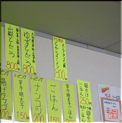山椒コッテリ.jpg