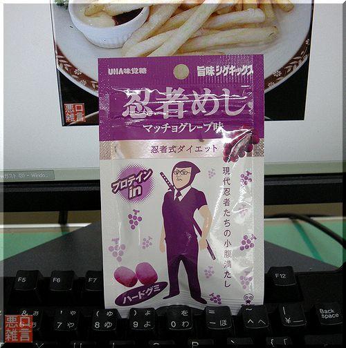 忍者めし (2).jpg
