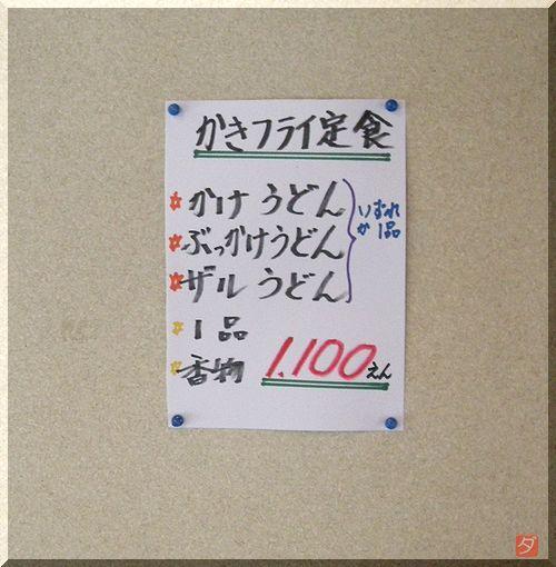 日替りぶったま950円 (1).jpg