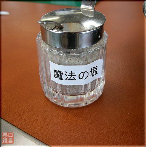 日替り麺大 (6).jpg