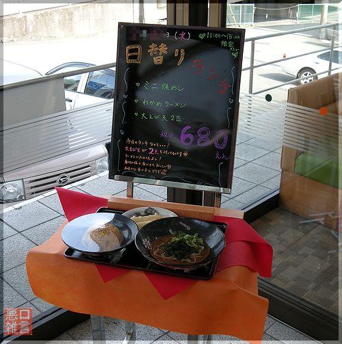 日替り麺大 (7).jpg