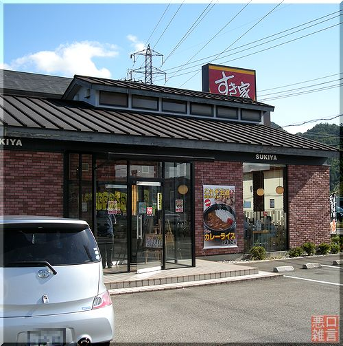 朝すき家 (3).jpg