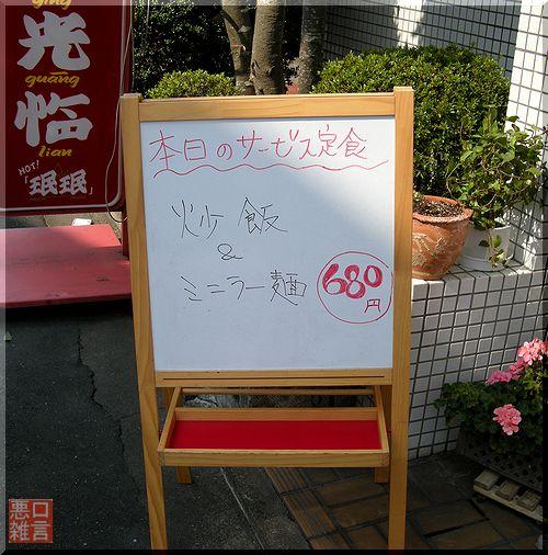 炒飯ミニラー麺 (6).jpg