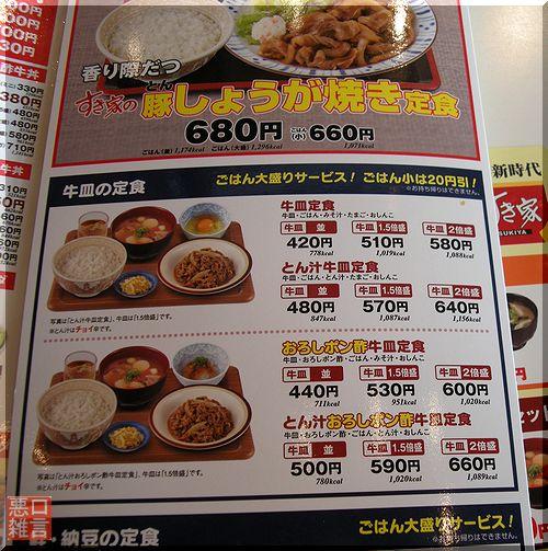牛皿定食 (1).jpg