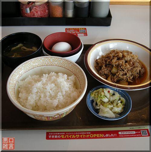 牛皿定食 (2).jpg