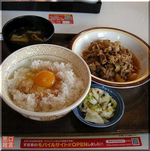 牛皿定食 (4).jpg