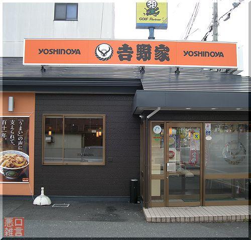 牛皿納豆 (7).jpg
