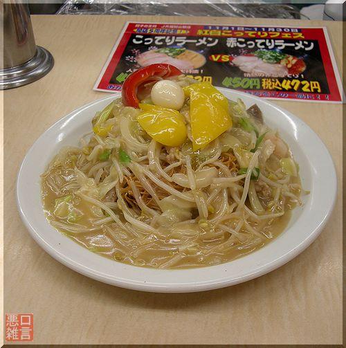 皿うどん (1).jpg