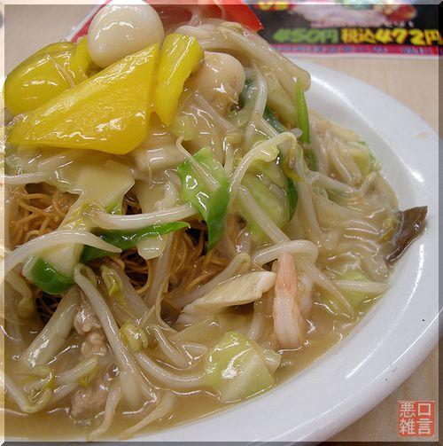 皿うどん (2).jpg