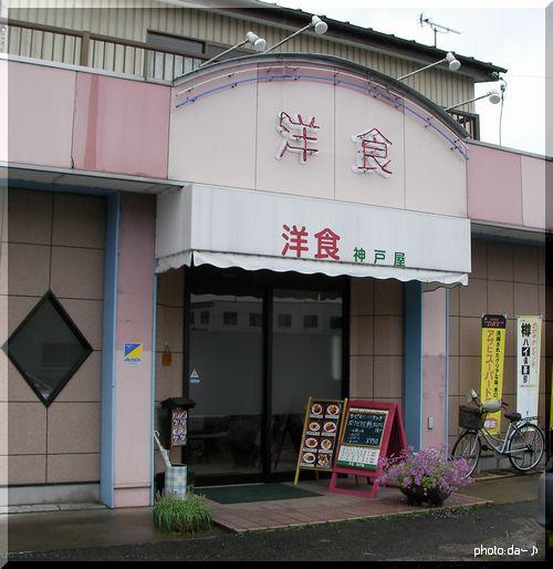 神戸屋 (11).jpg
