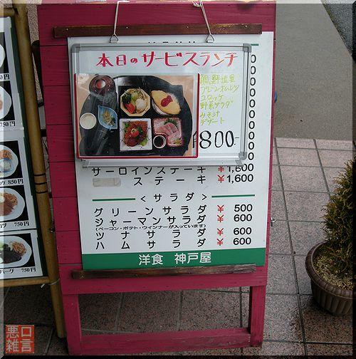 神戸屋3 (10).jpg