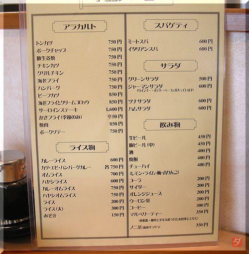 神戸屋オムライス (1).jpg