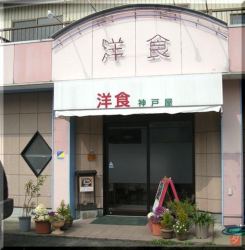 神戸屋オムライス (11).jpg