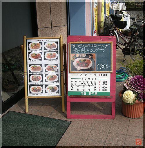 神戸屋オムライス (12).jpg