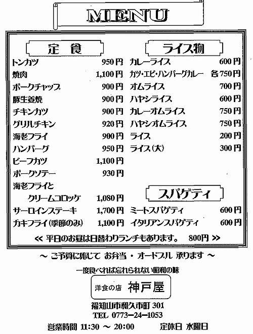 神戸屋日替り.JPG
