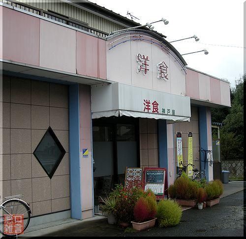 神戸屋日替り (1).jpg
