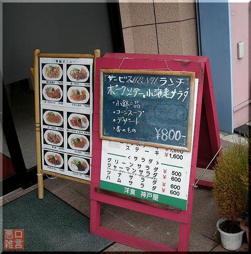 神戸屋日替り (2).jpg