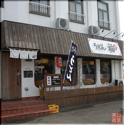 福や玉子丼 (5).jpg