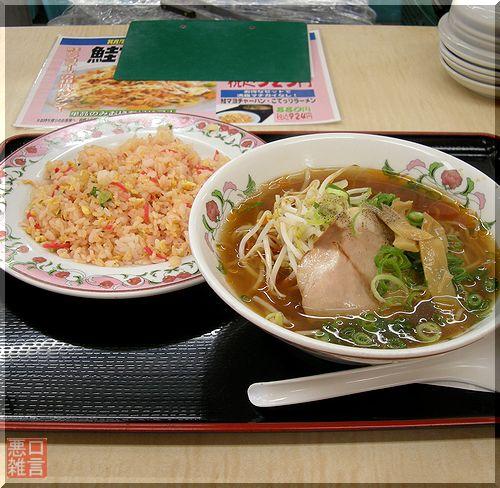 紅ショウチャーハン (2).jpg