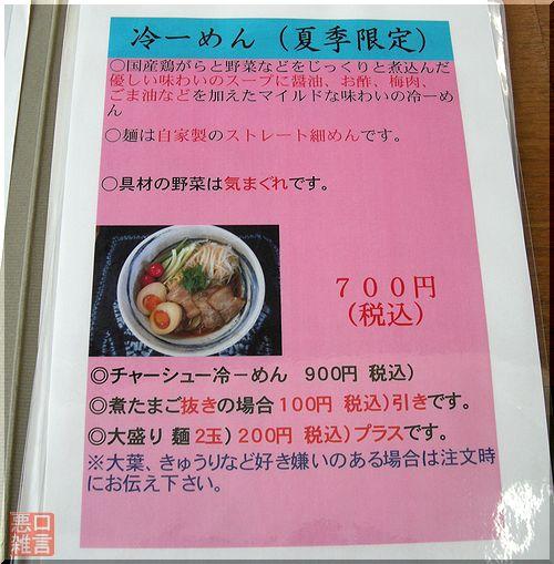花伝院冷めん (2).jpg