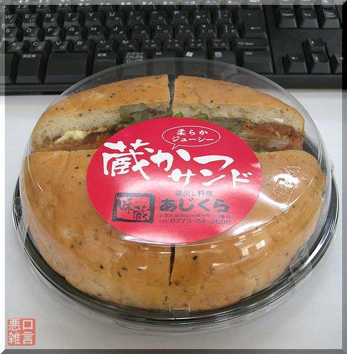 蔵カツ (2).jpg
