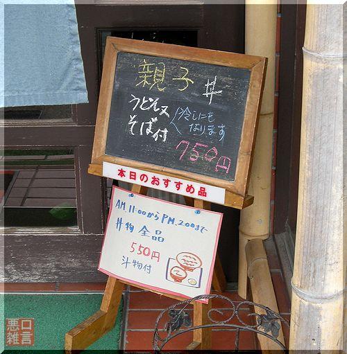 親子そば冷 (8).jpg