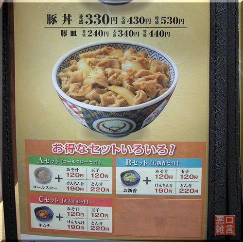豚丼B.jpg