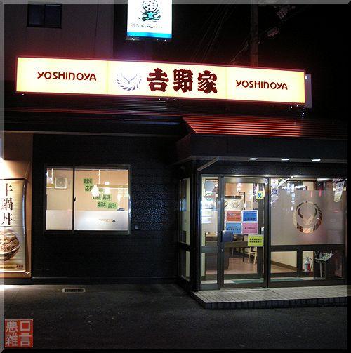 豚丼B (4).jpg
