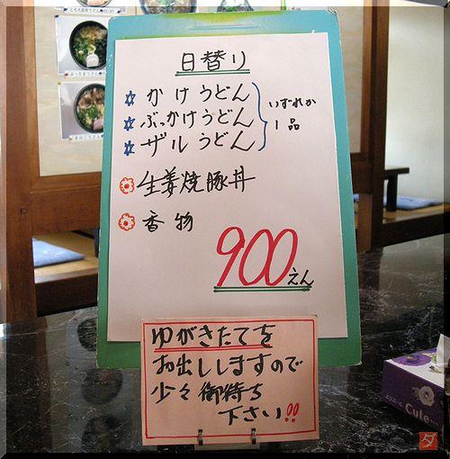赤鬼日替りスジ (8).JPG